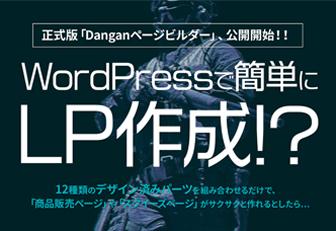 LP作成用プラグインDangan ページビルダー