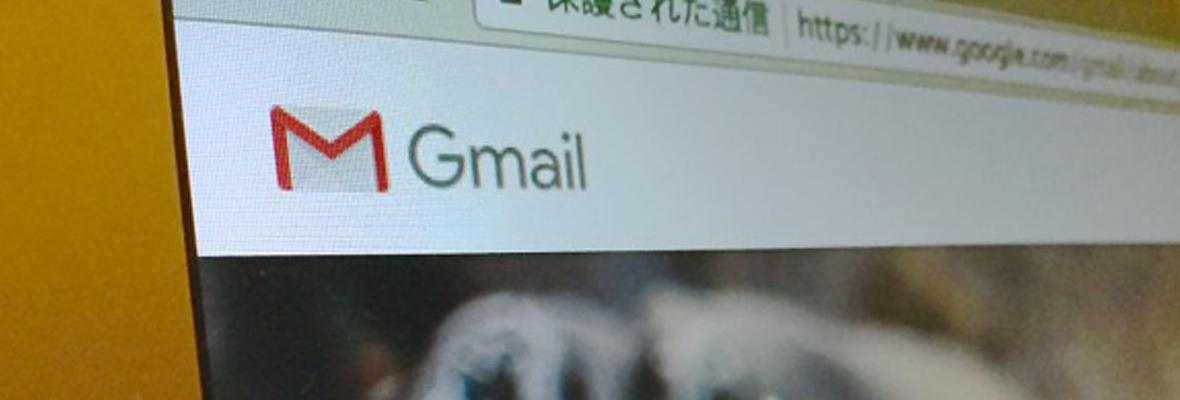 Gmailの取得とメール管理