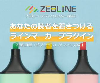 WordPressプラグインZEBLINE(ゼブライン)